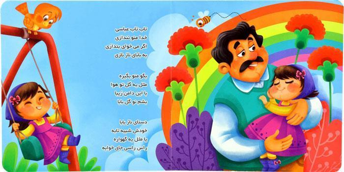 متن های گوناگون از شعر تاب تاب عباسی