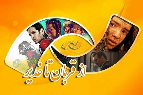 شروع جشن سینمایی قربان تا غدیر در شبکه نمایش سیما