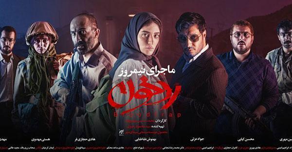 5 فیلم پرفروش سینمای ایران در اکران پاییزی