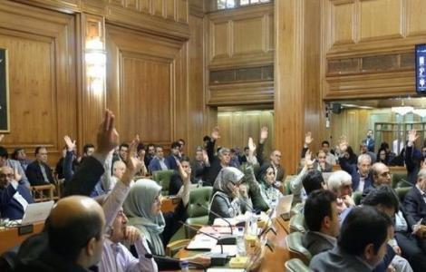 تصویب یک فوریت لایحه مشخص رشته های تخصصی مراکز آموزش علمی کاربردی شهرداری تهران
