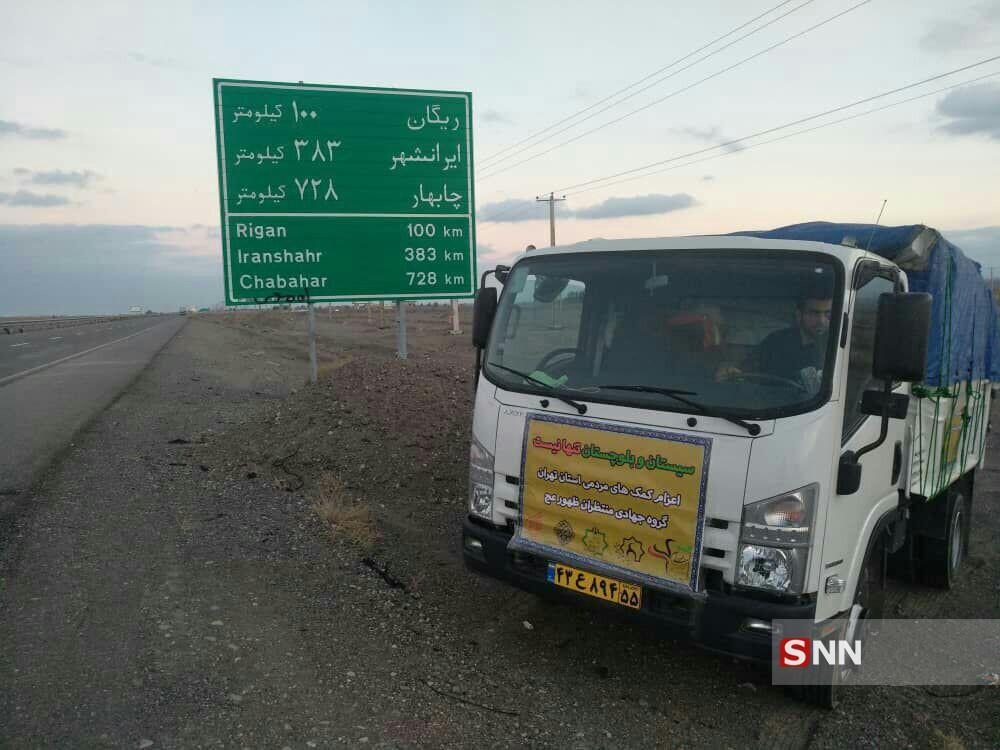 یاری های مردمی غیر نقدی به مناطق سیل زده استان سیستان و بلوچستان ارسال شد