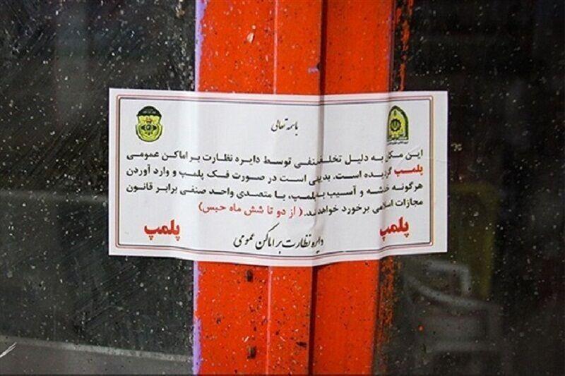 خبرنگاران 804 واحد صنفی متخلف در مازندران پلمب شدند