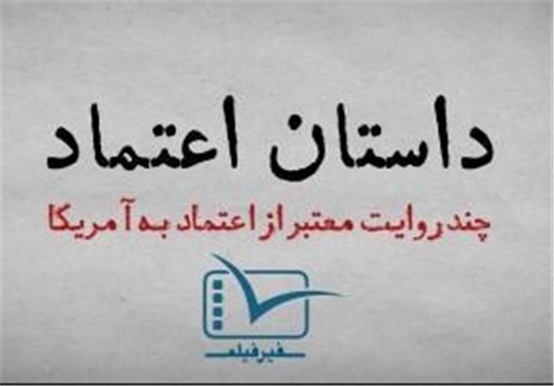 داستان آزاد کردن گروگان های آمریکایی در لبنان در قسمت آخر داستان اعتماد